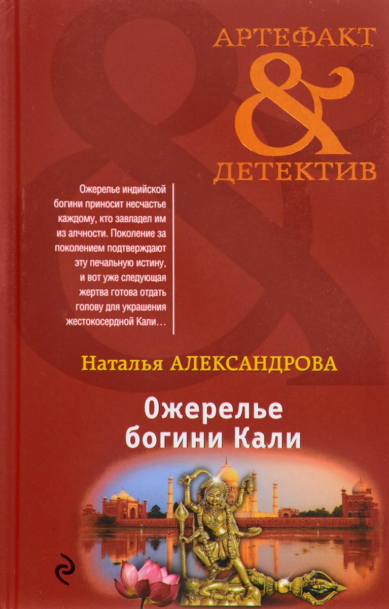 Александрова Н.Н. Ожерелье богини Кали александрова н ожерелье богини кали