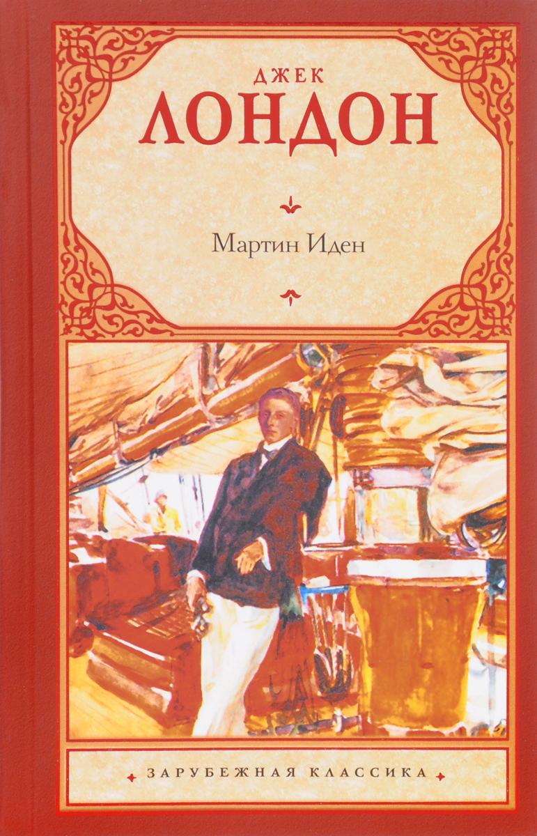 Джек Лондон Мартин Иден книги эксмо мартин иден
