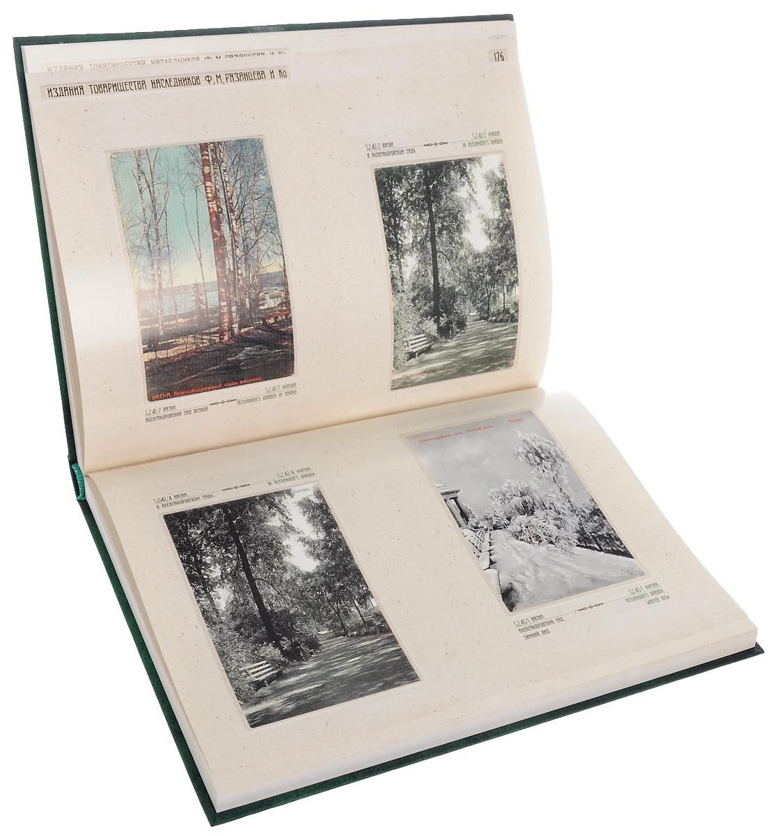 Книга вятка на старинной открытке, открыток магазин прикольные