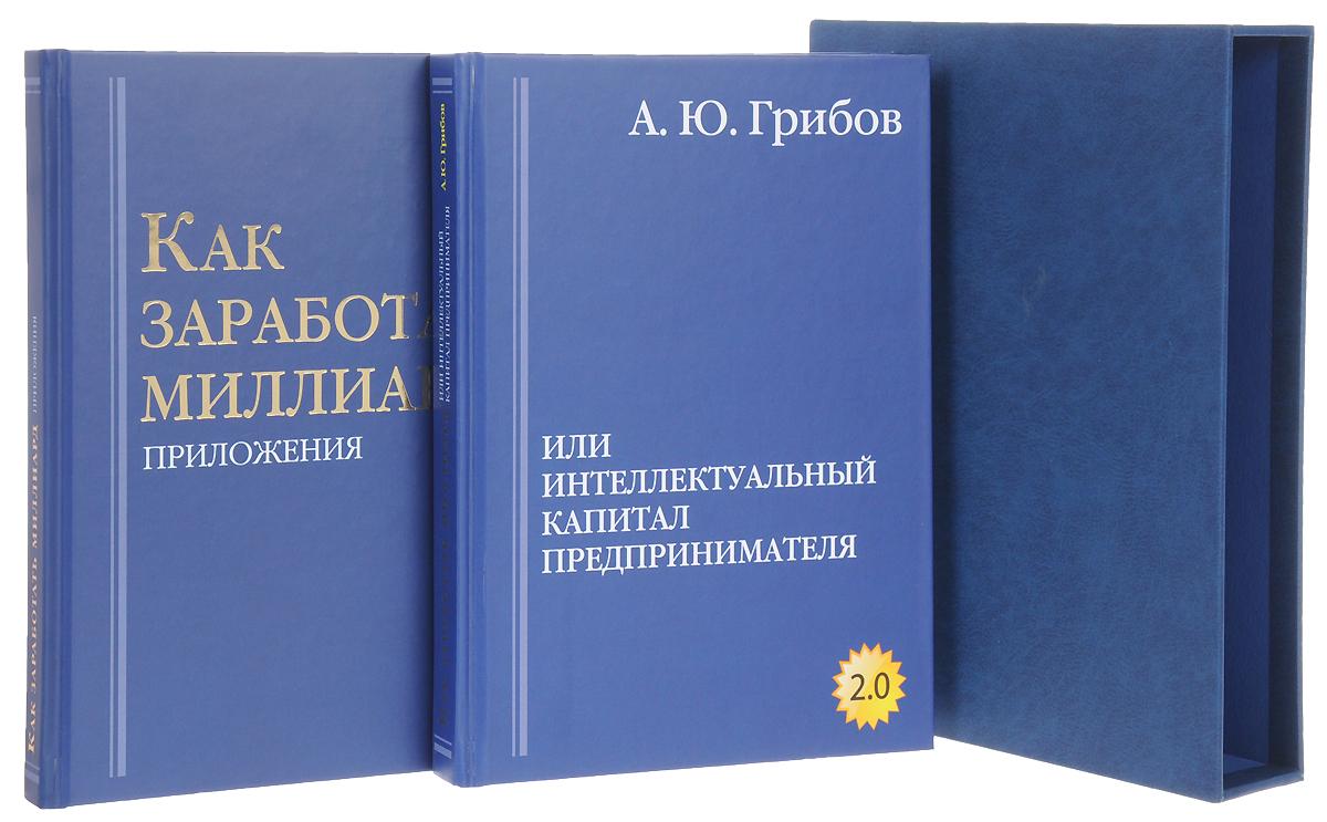 А. Ю. Грибов. Как заработать миллиард, или Интеллектуальный капитал предпринимателя. В 2 томах. Версия 2.0 (комплект из 2 книг)