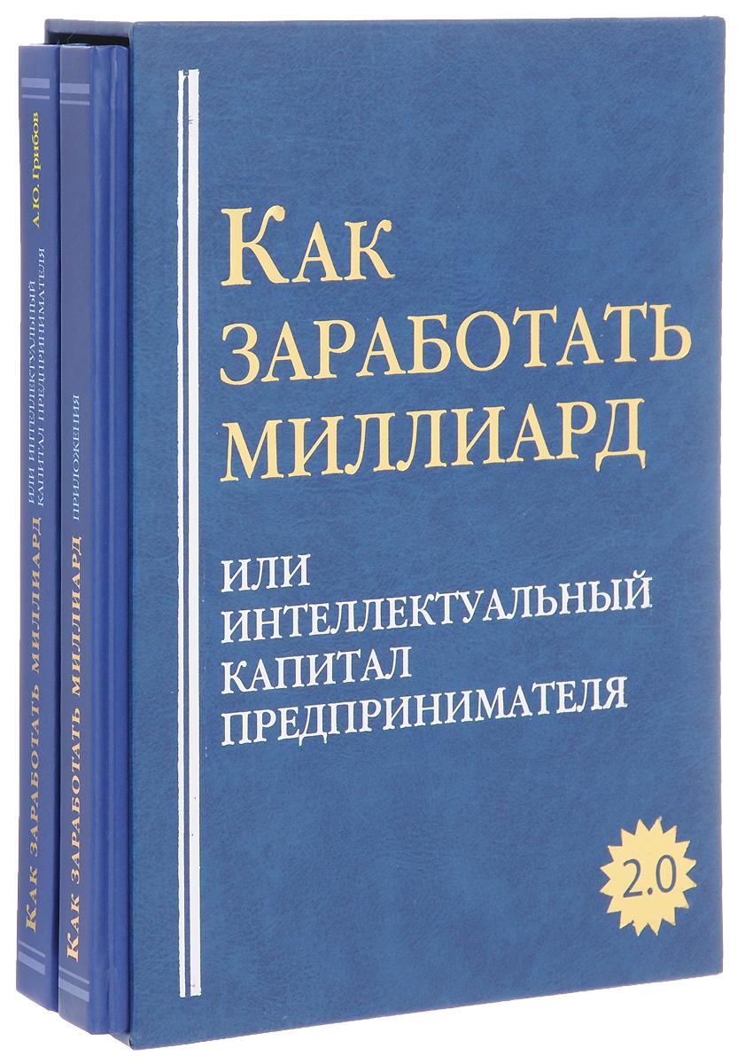 Как заработать миллиард, или Интеллектуальный капитал предпринимателя. В 2 томах. Версия 2.0 (комплект из 2 книг)