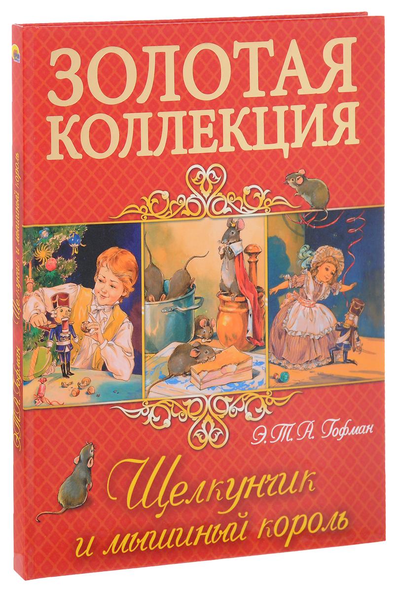 Щелкунчик и мышиный король скачать книгу