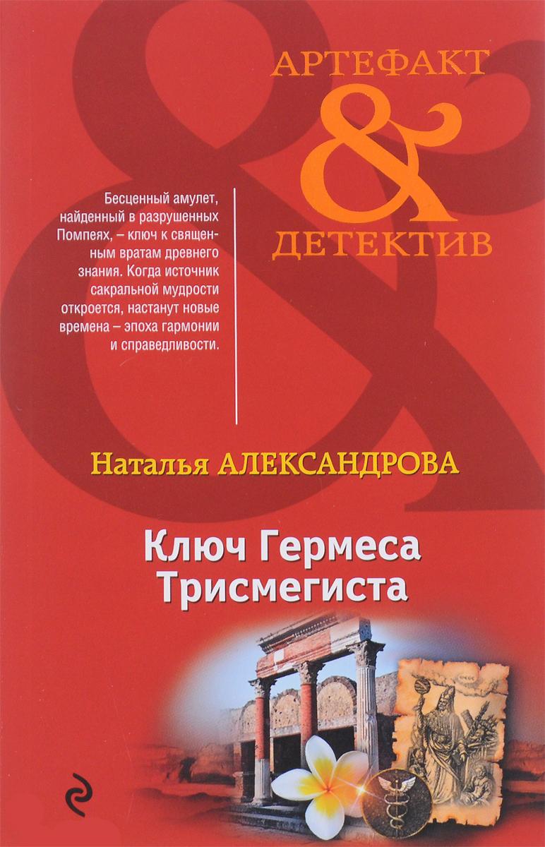 Александрова Н.Н. Ключ Гермеса Трисмегиста
