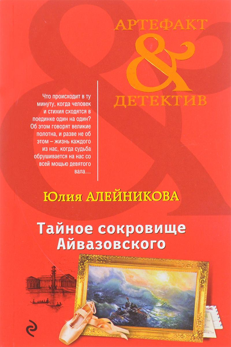 Тайное сокровище Айвазовского