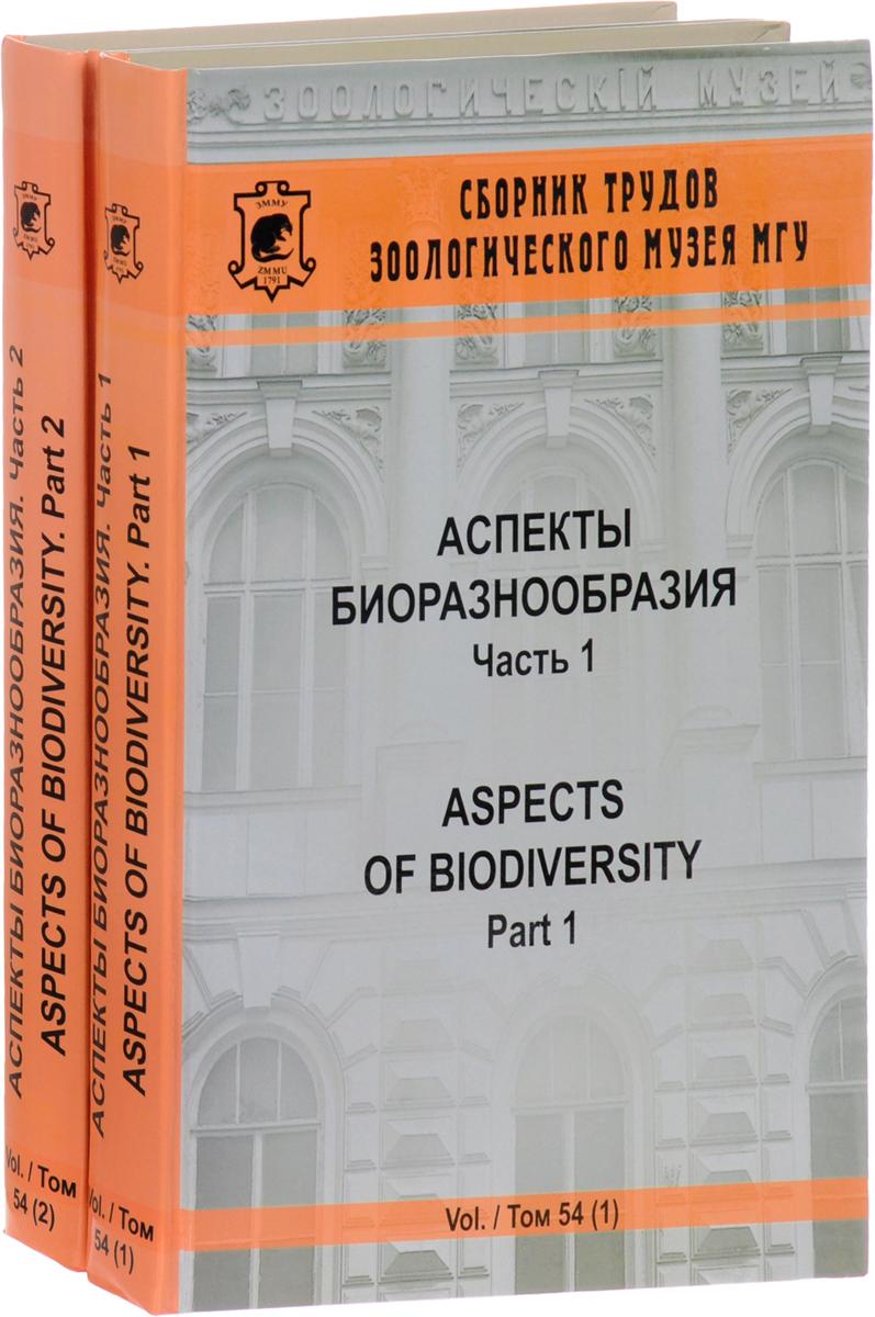 Аспекты биоразнообразия. Том 54. Часть 2 / Aspects of Biodiversity: Part 2