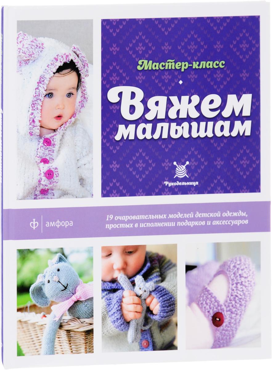Лора Лонг Вяжем малышам ивановский трикотаж одежда для новорожденных