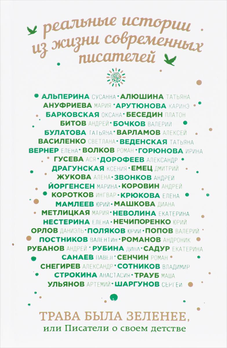 Санаев П., Рубина Д., Битов А. и др. Трава была зеленее, или Писатели о своем детстве рубина д рубина 17 рассказов