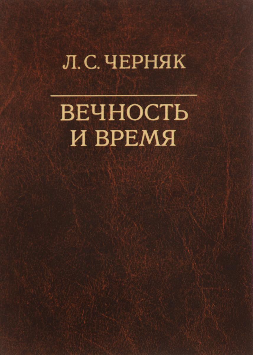 Л. С. Черняк Вечность и время вигантол в аптеках красноярска