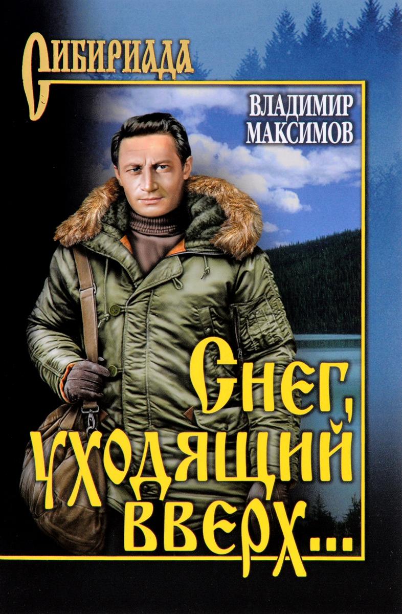 Владимир Максимов Снег, уходящий вверх… андрей валерьевич юдин три дня вродном городе повести