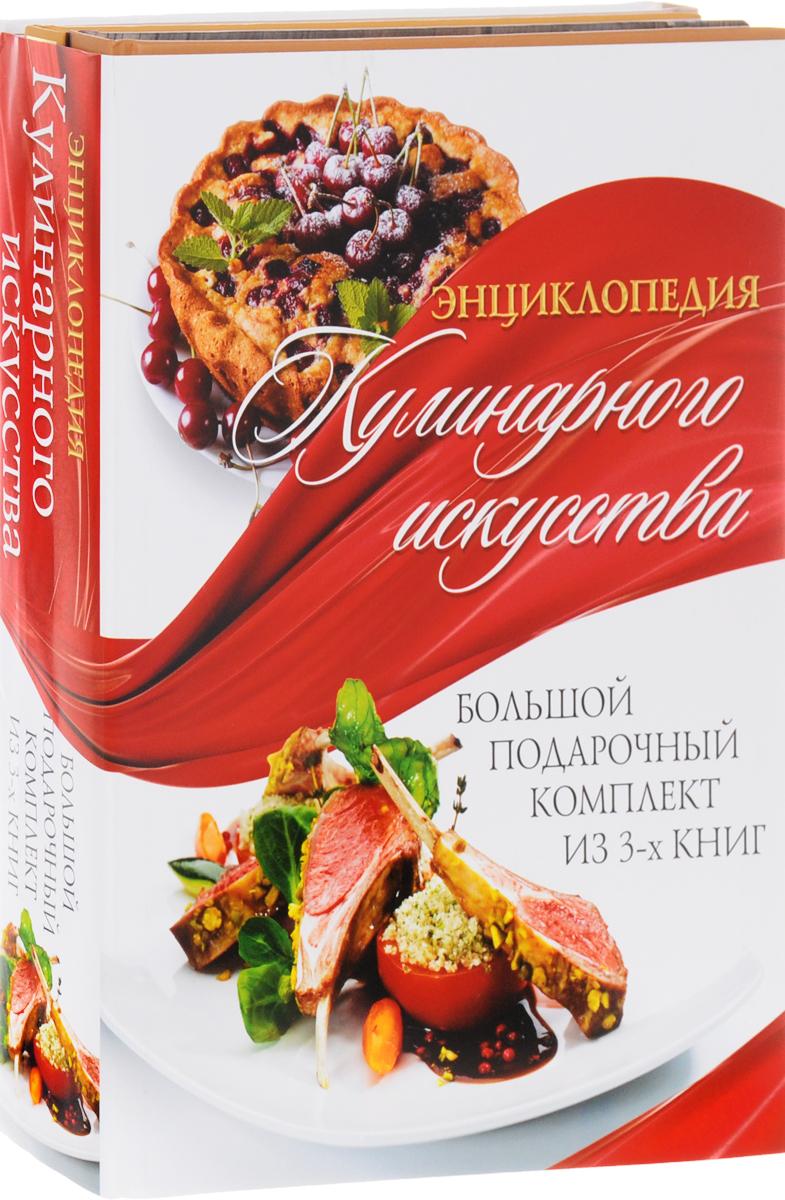 Энциклопедия кулинарного искусства. Большой подарочный комплект (комплект из 3 книг) праздничная кухня подарочный набор из 4х книг