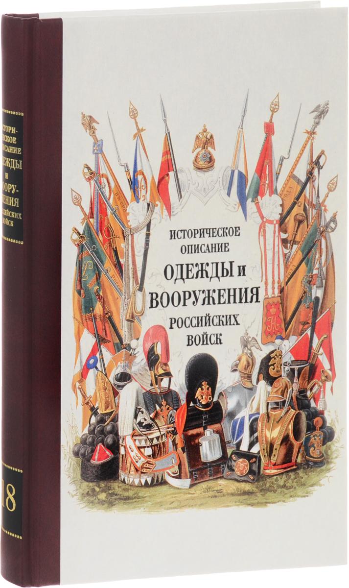 Историческое описание одежды и вооружения российских войск. Том 17 в и макаров в генеральном штабе на разломе эпох 1990 2008