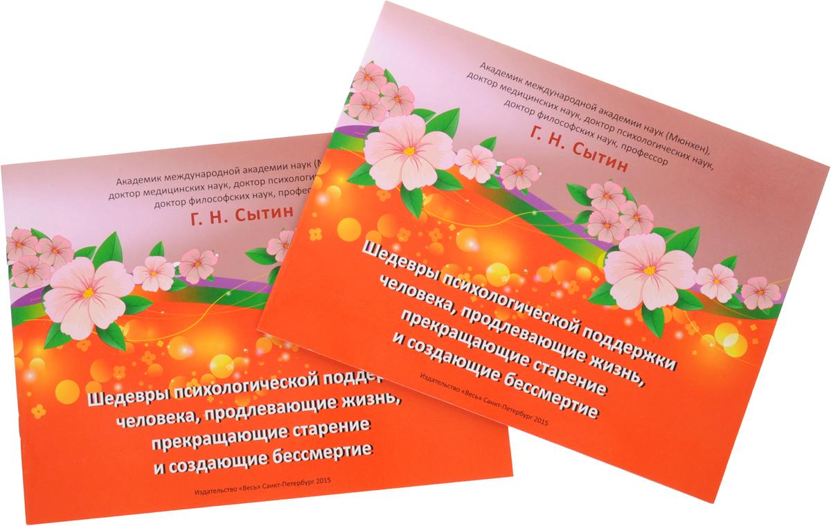 Фото - Шедевры психологической поддержки человека (комплект из 2 книг) сислей шедевры