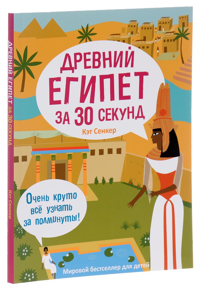 Древний Египет за 30 секунд
