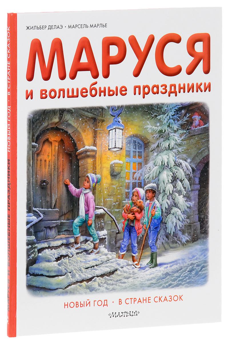 Жильбер Делаэ, Марсель Марлье Маруся и волшебные праздники делаэ ж марлье м маруся и волшебные праздники новый год в стране сказок