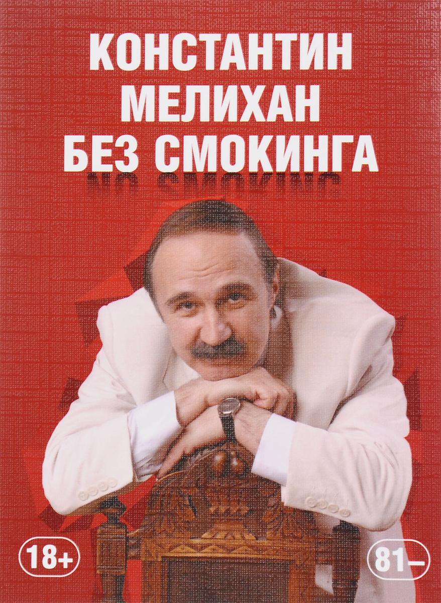 Константин Мелихан Без смокинга константин калбазов фронтир пропавшие без вести