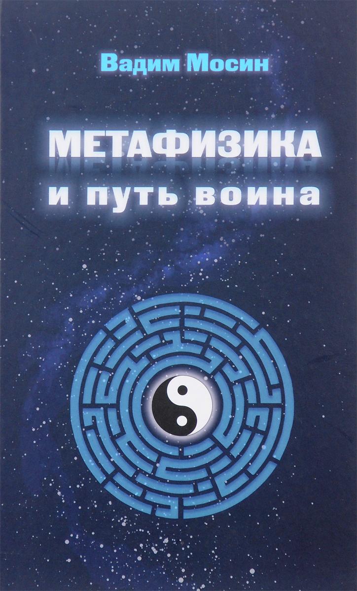 Метафизика и путь воина. Вадим Мосин