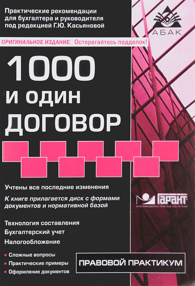 Г. Ю. Касьянова 1000 и один договор (+ CD-ROM) под редакцией а н кайля сборник типовых договоров cd rom