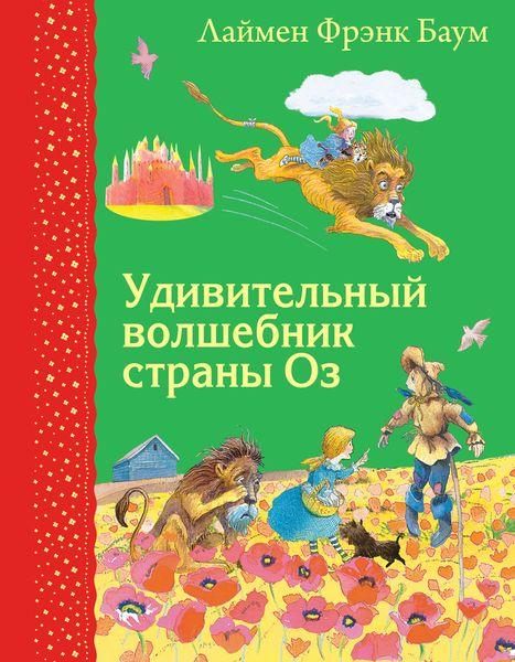 Лаймен Фрэнк Баум Удивительный волшебник страны Оз