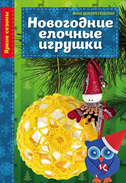 Воскресенская А.В. Новогодние елочные игрушки мебель своими руками cd с видеокурсом