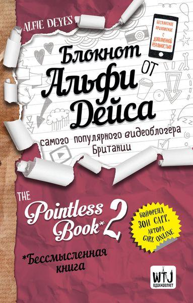 Дейс А. Блокнот от Альфи Дейс. Pointless Book-2. Еще более бессмысленная книга дейс а pointless book бессмысленная книга