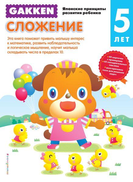 Gakken. 5+ Сложение книги эксмо gakken развивающие игры для детей от рождения до 1 года