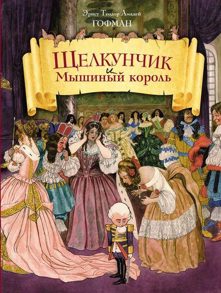 Эрнст Теодор Амадей  Гофман Щелкунчик и Мышиный король балет щелкунчик