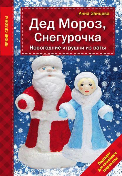 Зайцева Анна Анатольевна Дед Мороз, Снегурочка. Новогодние игрушки из ваты