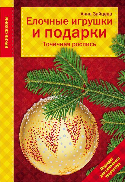 Зайцева Анна Анатольевна. Елочные игрушки и подарки. Точечная роспись