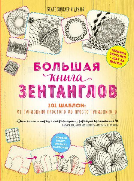 Юлия Орлова Большая книга зентанглов бологова в моя большая книга о животных 1000 фотографий