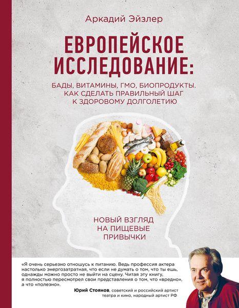 Эйзлер А.К. Европейское исследование. Бады, витамины, ГМО, биопродукты бады