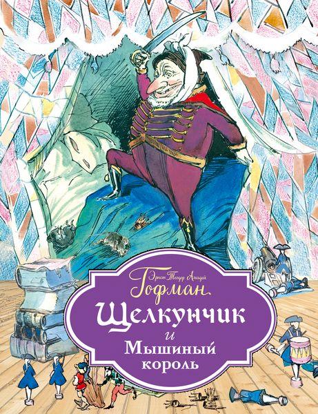 Филипповский Г.Г. Щелкунчик и Мышиный король балет щелкунчик