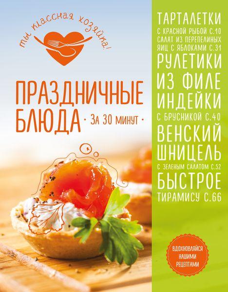 Татьяна Сотникова Праздничные блюда за 30 минут ольхов о праздничные блюда на вашем столе