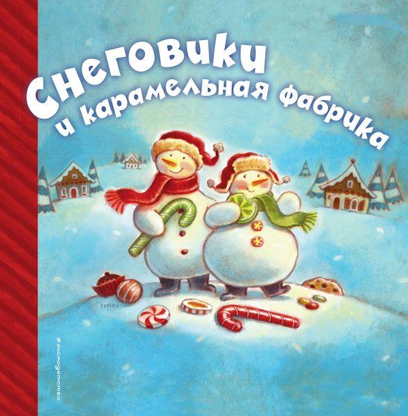 Дайана Мэннинг Снеговики и карамельная фабрика
