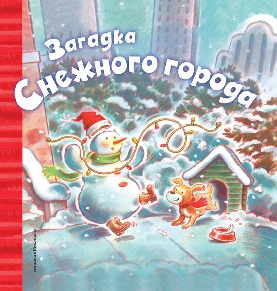 Татьяна Бокова Загадка Снежного города 3d пазл expetro голова снежного барана blue 10634
