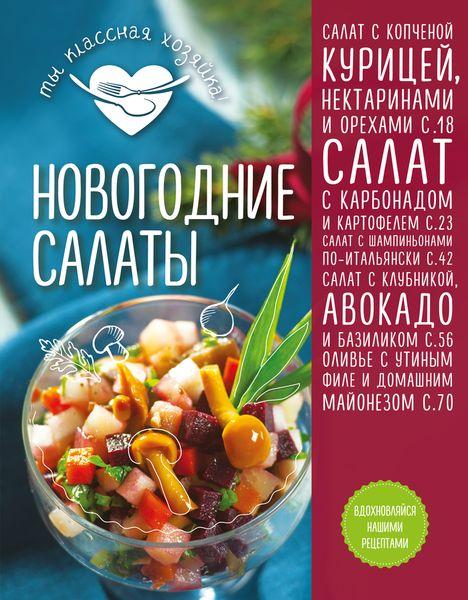 Татьяна Сотникова Новогодние салаты чудеса под новый год