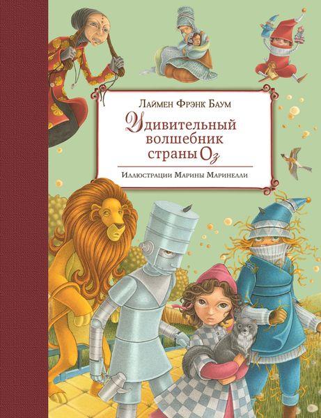 Баум Л.Ф. Удивительный волшебник Страны Оз