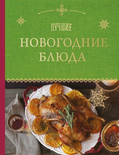 Серебрякова Н.Э., Савинова Н.А. Лучшие новогодние блюда