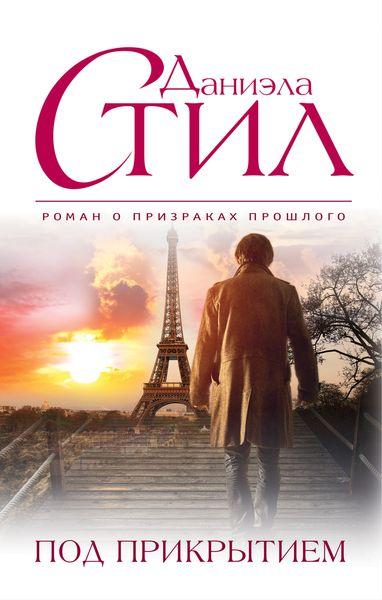 Стил Д. Под прикрытием ISBN: 978-5-699-91734-1