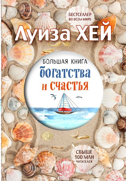 Большая книга богатства и счастья (подарочное издание). Луиза Хей