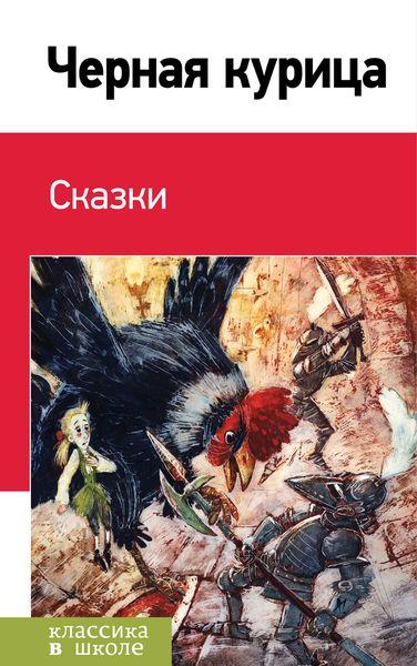 Погорельский А., Одоевский В.Ф., Чарская Л.А. и др. Черная курица. Сказки
