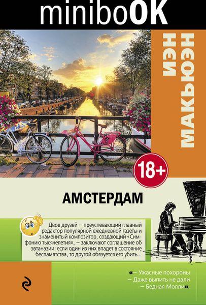 Макьюэн И. Амстердам единственный и его собственность