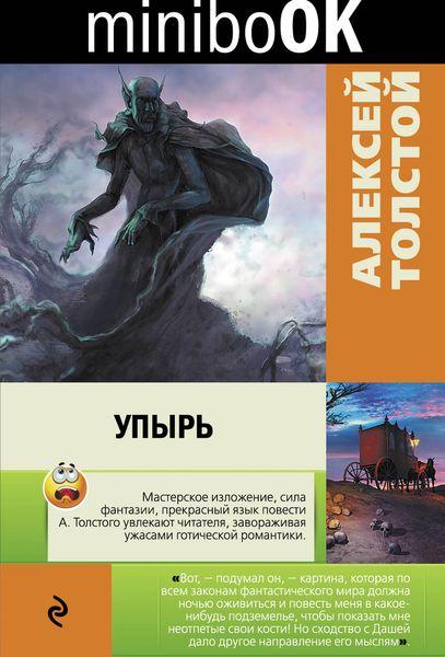 алексей толстой на острове халки Алексей Толстой Упырь