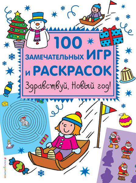 Здравствуй, Новый год! 100 замечательных игр и раскрасок панова о пер здравствуй новый год большая книга игр и раскрасок