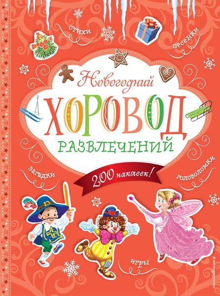 Новогодний хоровод развлечений (+ 200 наклеек) книги издательство аст новогодний хоровод сказок и стихов
