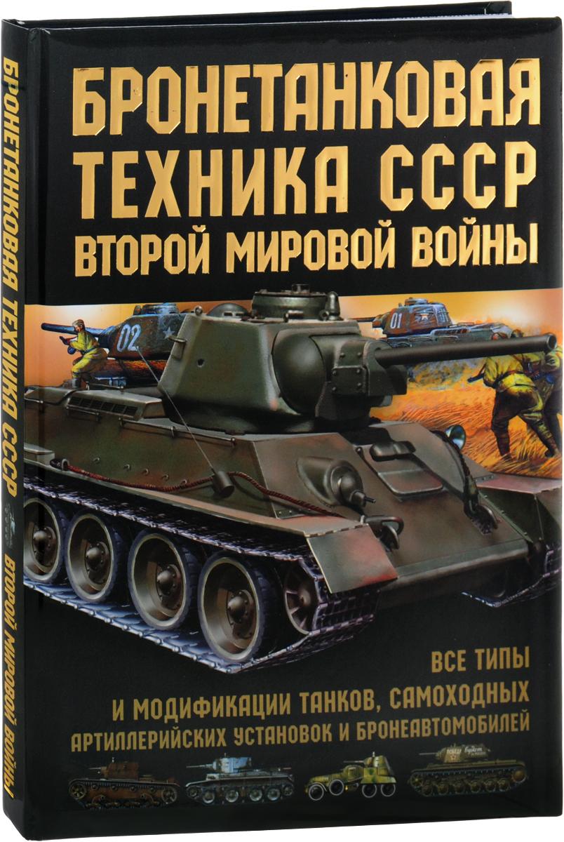 М. А. Архипова Бронетанковая техника СССР Второй мировой войны