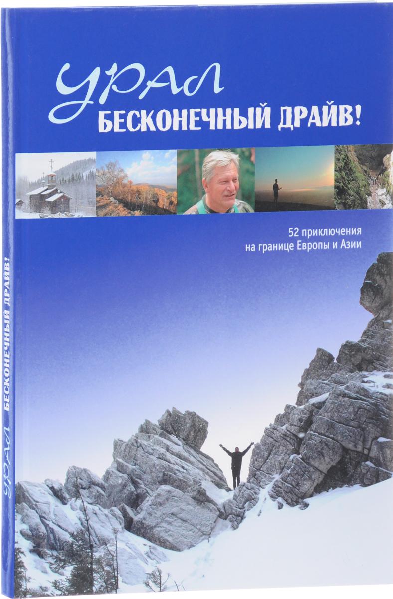 Чеботаева Марина Урал. Бесконечный драйв! 52 приключения на границе Европы и Азии
