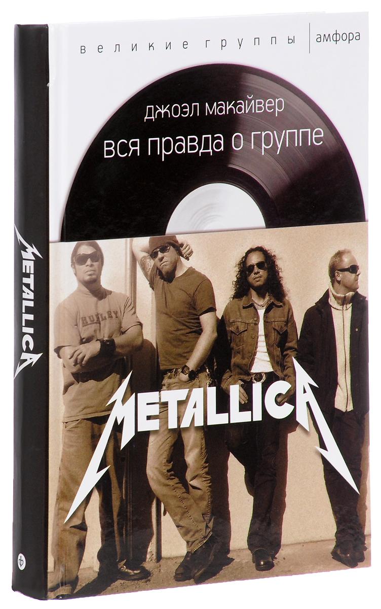 Вся правда о группе Metallica