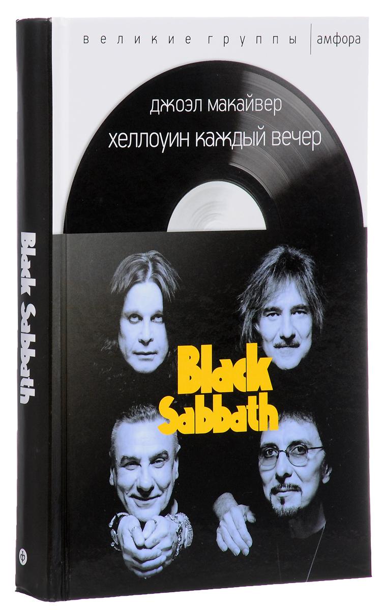 Хэллоуин каждый вечер. Black Sabbath