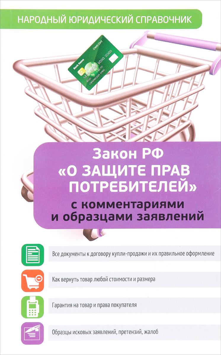 Закон РФ О защите прав потребителей с комментариями и образцами заявлений
