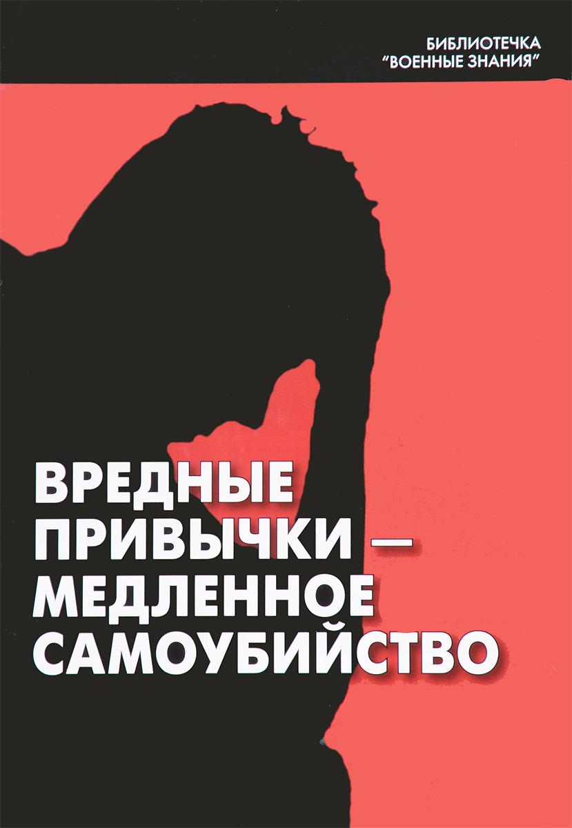 Вредные привычки - медленное самоубийство. Учебное псобие